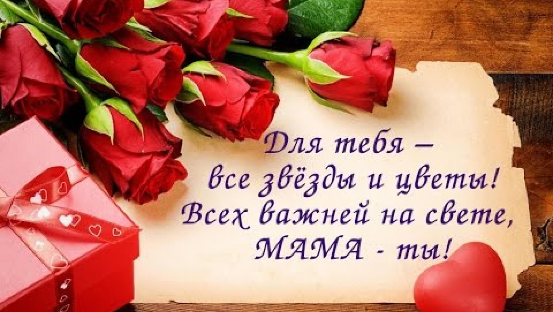Поздравление маме от детей на 55 лет