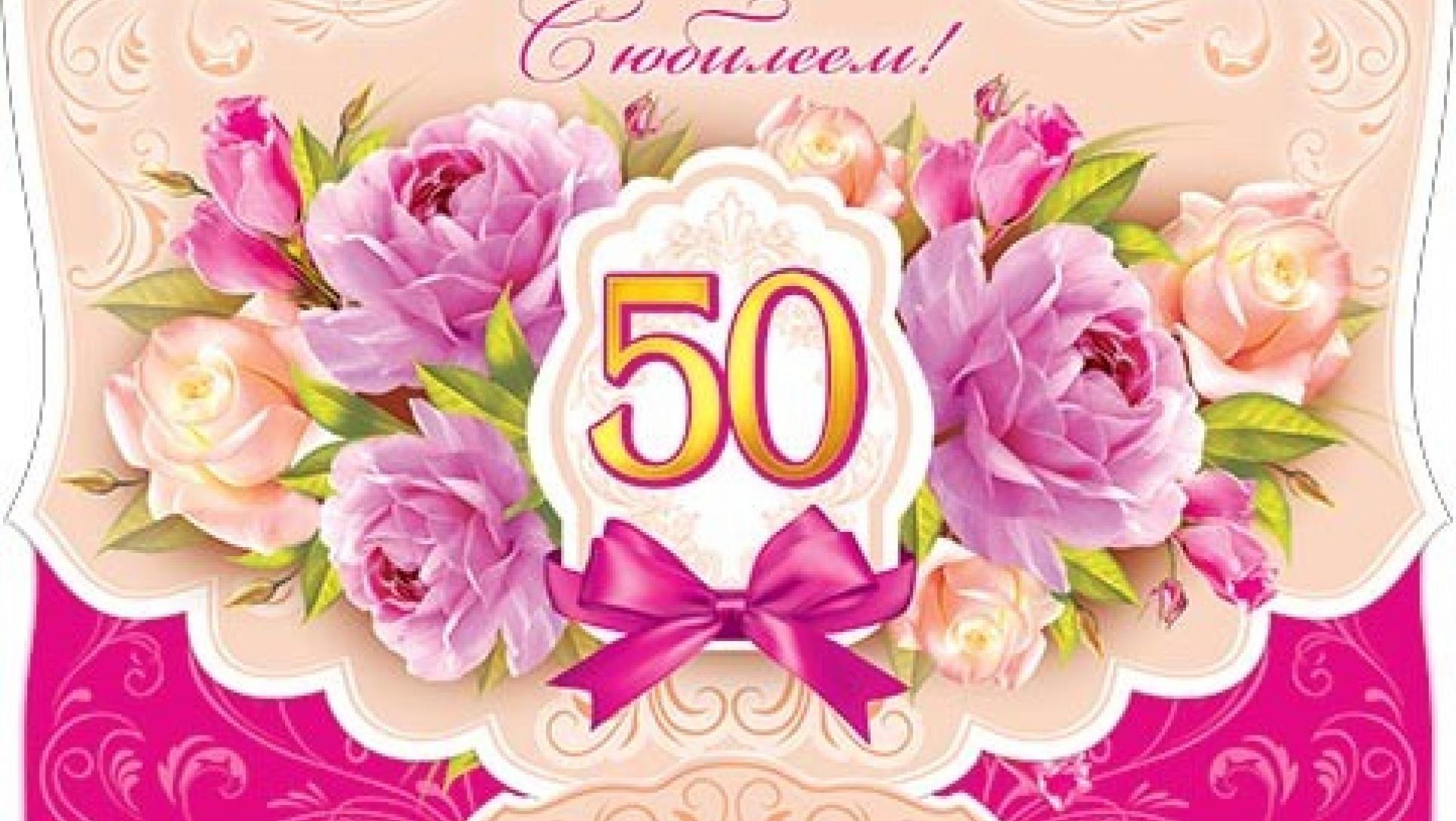 Красивые поздравление маме на юбилей 50 лет