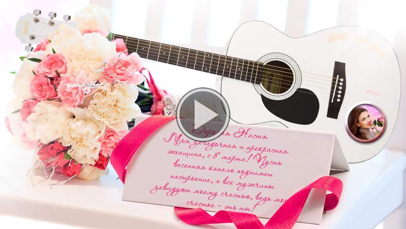 Надписями, музыкальная открытка девушку с днем рождения