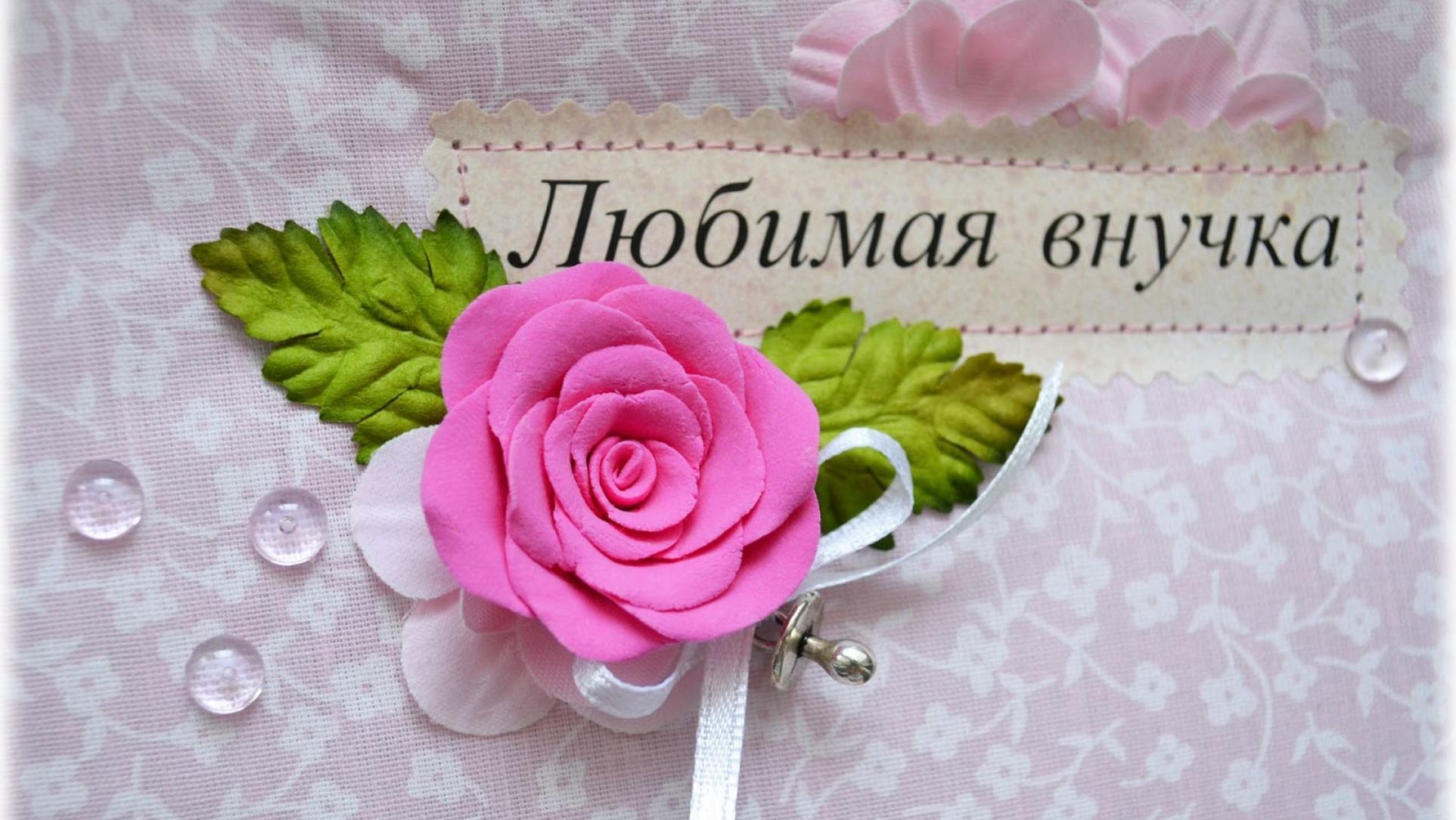 Открытки и стихи с днем рождения внучки
