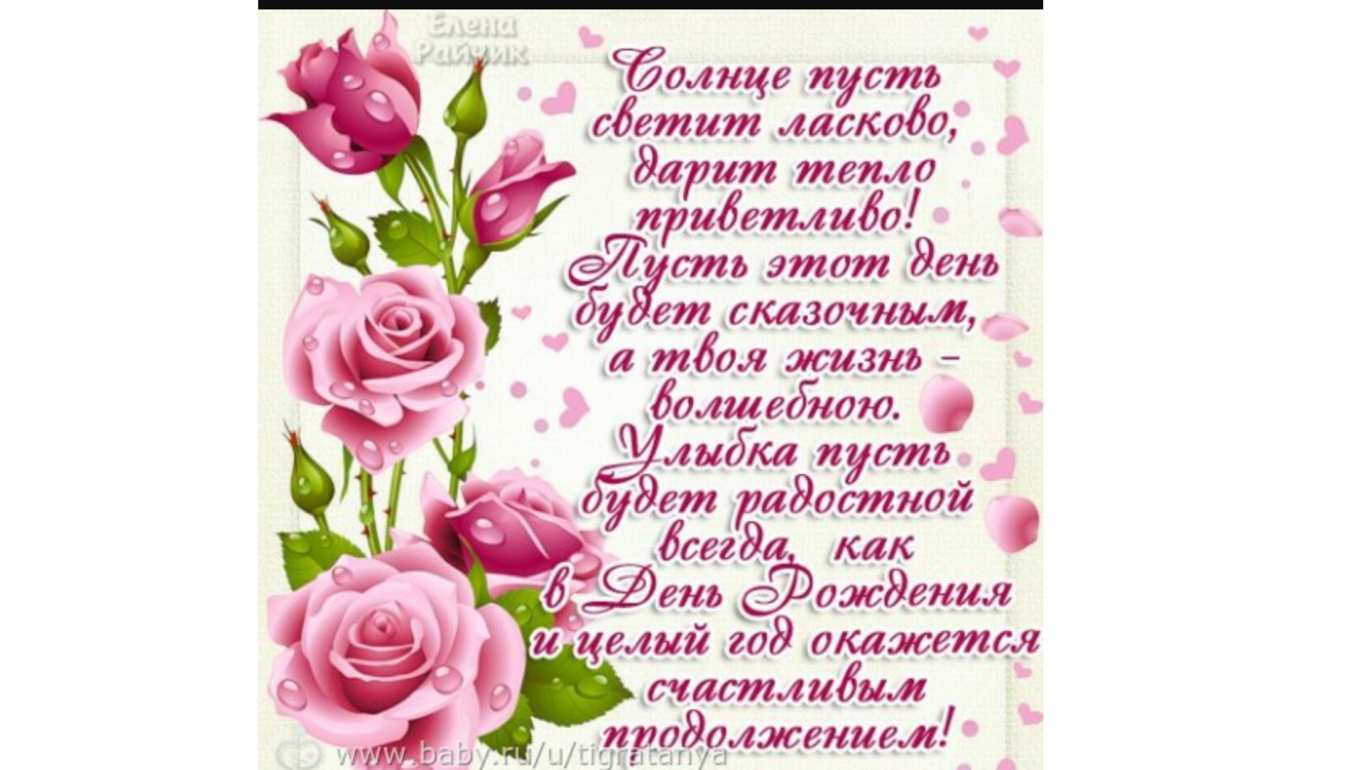 вот красивое поздравление с днем рождения ольга владимировна кстати, закрывает одна