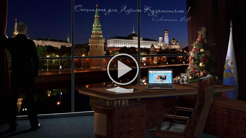 Поздравления с днем рождения от Путина для Ларисы Кузьминичны
