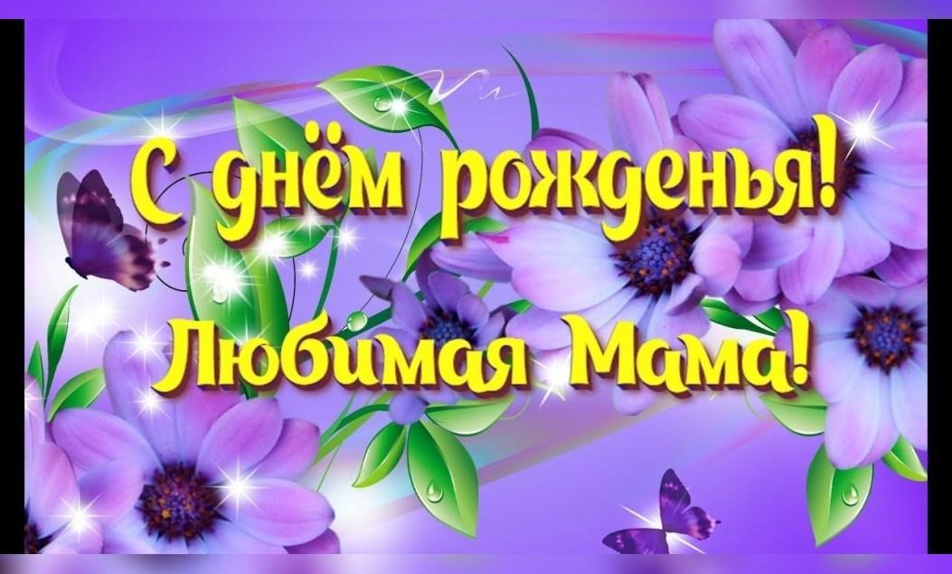 Картинка надпись с днем рождения мама