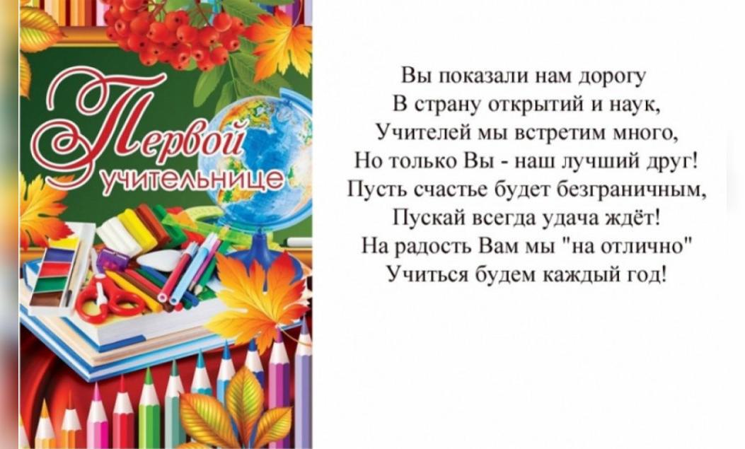 стихи пожелания учителю начальных классов