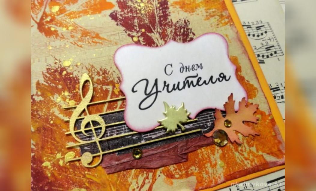 картинки с праздником учитель музыки рассмотрены отзывы